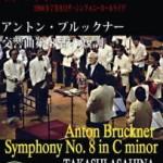 朝比奈隆のブルックナー8番DVDが復活
