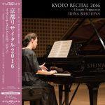 メジューエワ初のアナログ盤!京都リサイタル2016