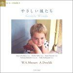 日本の名手達によるモーツァルト&ドヴォルザーク