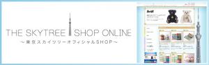 東京スカイツリーオフィシャルショップ